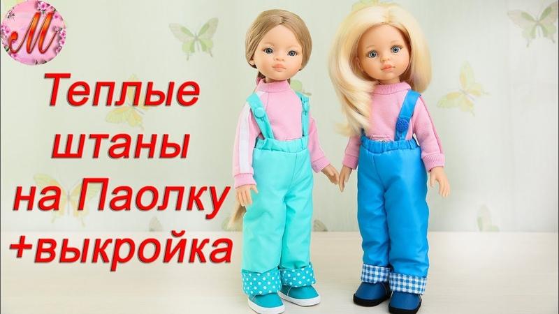 Как сшить теплые штанишки на куклу Паолу Рейн 34 см