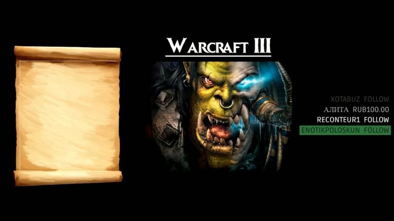 Warcraft III. Компания нежити