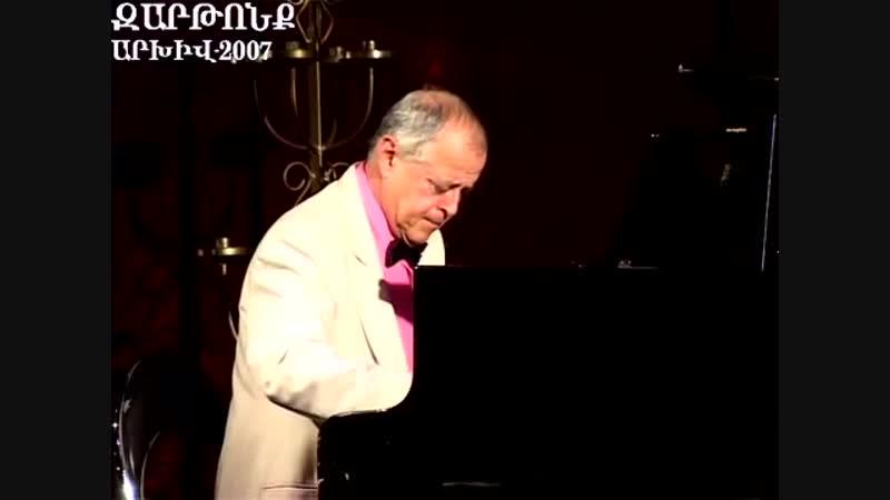 Рубен Амирбекян RUBEN AMIRBEKYAN рояль