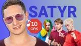 Узнать за 10 секунд   SATYR угадывает треки Поперечного, Элджея, 6ix9ine и еще 17 хитов [Рифмы и Панчи]