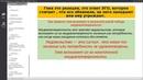 Фрагмент вебинара Как справиться со своим и чужим гневом Часть 1