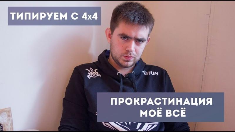 Типируем с 4x4. Интервью со сногсшибательным Игорем.