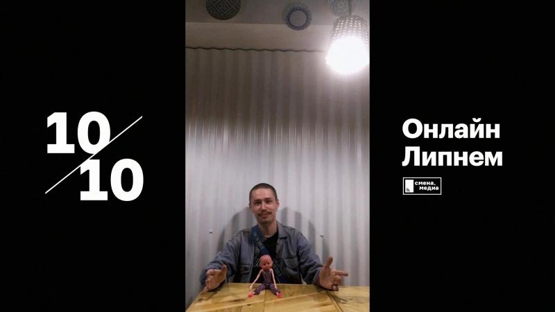 10 из 10 | Онлайн Липнем