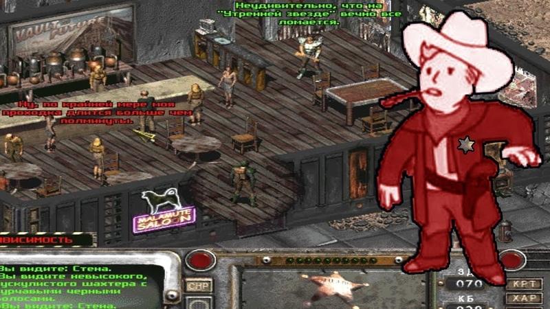 Fallout 2 (24) Помошник шерифа