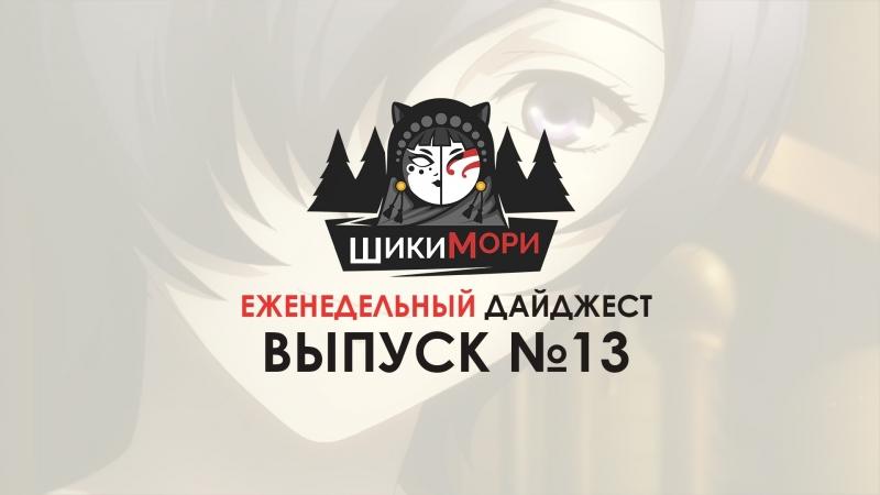 Еженедельный дайджест - Выпуск №13