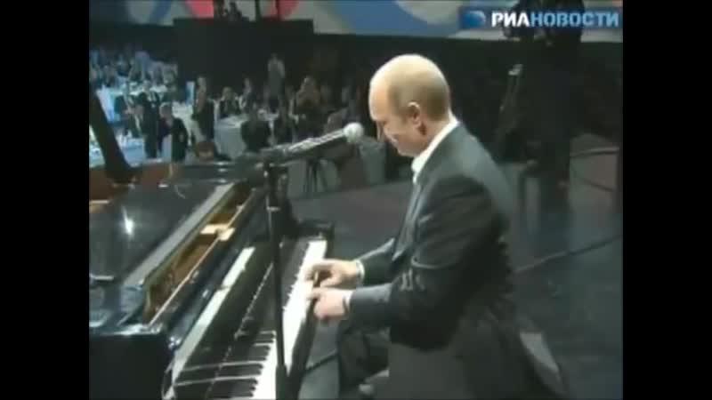 Путин музыкант
