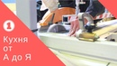 Кухни от А до Я / Производство ВМ кухни / 1 часть
