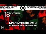 Концерт группы МультFильмы в клубе Космонавт