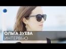 Ольга Зуева о режиссёрском дебюте фильме На районе