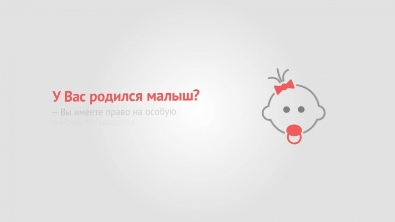 Государственные и муниципальные услуги Ленинградской области (Молодым родителям)