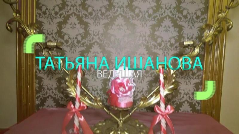 ВЕДУЩАЯ ✪ ТАТЬЯНА ИШАНОВА ✪ СВАДЬБА МАРИНА И ВАСИЛИЙ 📱 79106213553