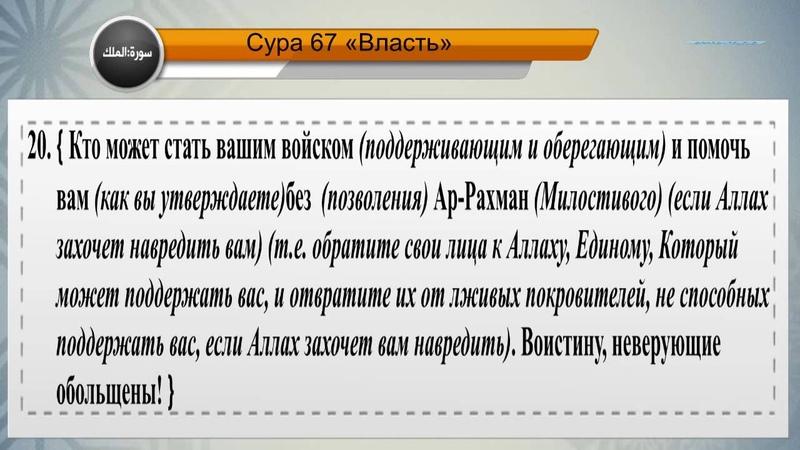 Перевод суры аль-Мульк на русский язык с чтением Машари бин Рашида аль-Афаси