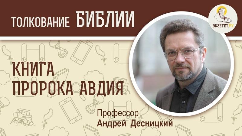 Книга пророка Авдия. Профессор Андрей Десницкий. Библейский портал