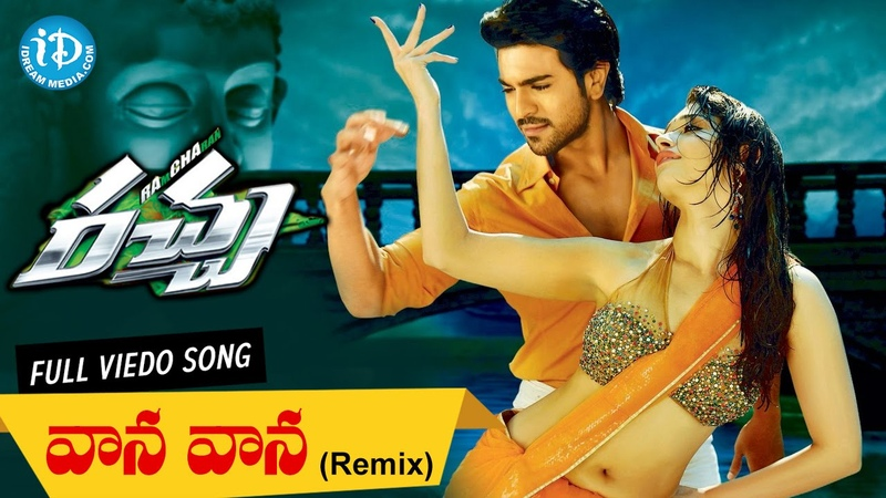 Racha Movie Songs - Vaana Vaana (Remix) Video Song || Ram Charan, Tamannaah || Mani Sharma