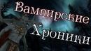 Garry's Mod Skyrim RP ● Вампирские хроники