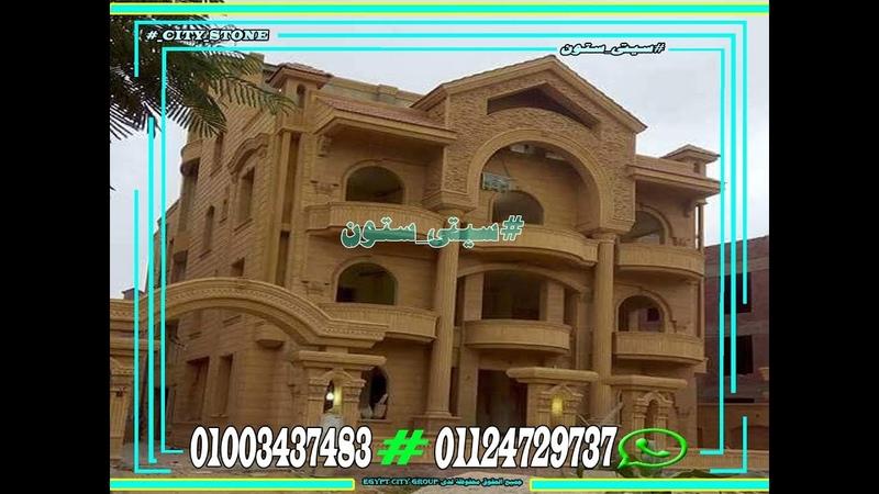 اسعار الحجر الهاشمى فى مصر 2019، واجهات حجر ها158
