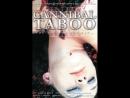 Табу Каннибала _Cannibal Taboo (2006)
