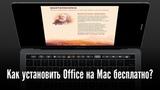 Как установить Microsoft Office на Mac бесплатно (2017) (Word, PowerPoint, Excel, Outlook)