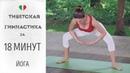 Тибетская гимнастика за 18 минут Йога для начинающих