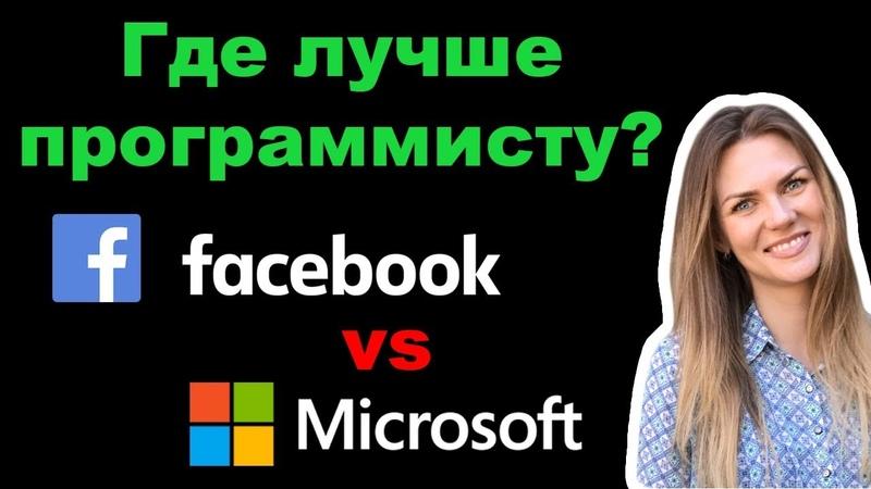 Где лучше работается программисту Facebook vs Microsoft   Из корпораций в стартап