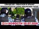Свыше 80% обысков в Крыму приходится на дома крымских татар.