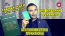 UGP JAVLON САМАРА МЕРА ШУМОДАМ ЁРДАМ МЕКНЕМ UGP Javlon 2018