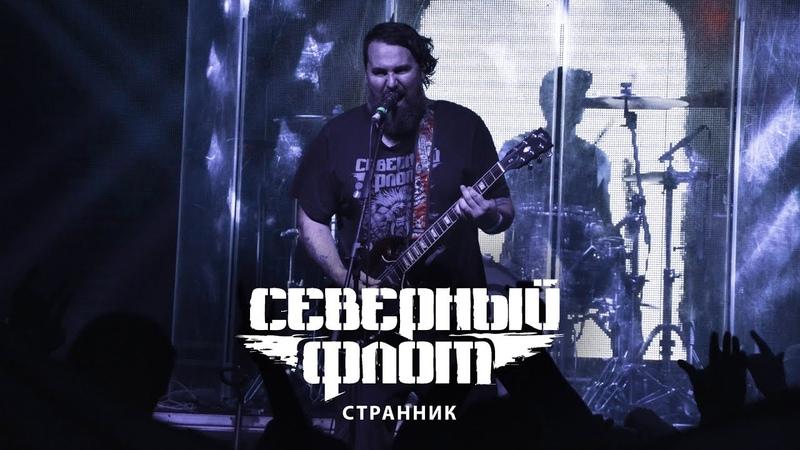 Северный Флот - Странник (Хабаровск, Velicano, 13.10.2018)