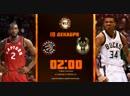 🏀 Toronto Raptors vs Milwaukee Bucks 02 00 МСК на русском языке