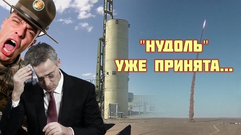 Не успел мир отойти от Авангарда, как Россия представила Нудоль - Американские СМИ
