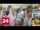 Крестный ход в Севастополе начали под Андреевским флагом - Россия 24
