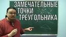 Замечательные точки треугольника Ботай со мной 030 Борис Трушин