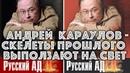 В круге третьем Русского Ада Андрея Караулова / ЗАУГЛОМ