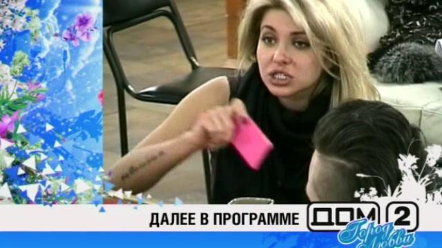 ДОМ-2 Город любви 3567 день Вечерний эфир (14.02.2014)