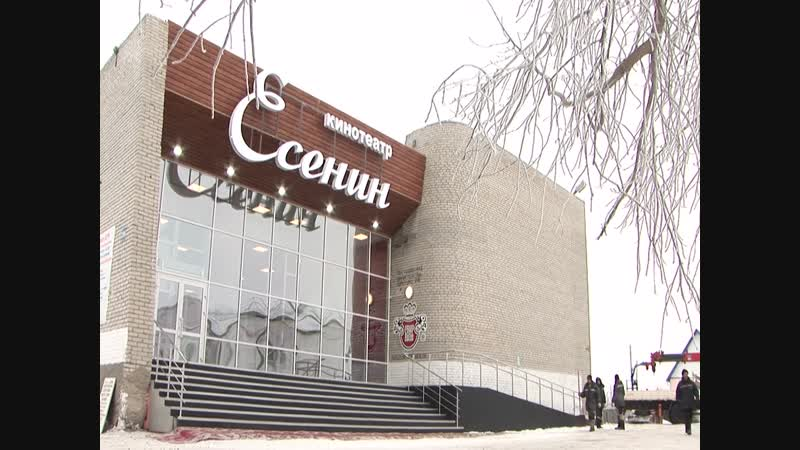 Кинотеатр Есенин, хроники.