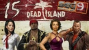 Dead Island [co-op x4] 15 - Да ей глубоко похрен что их трое...