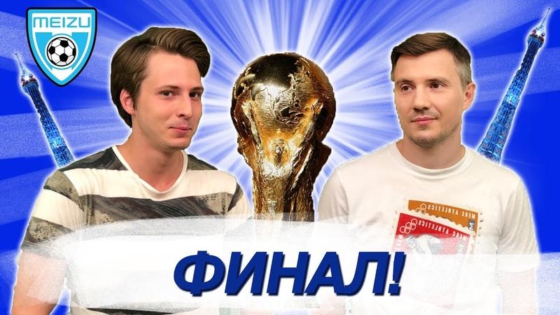 Финал Чемпионата Мира по футболу 2018. Франция - Хорватия - 3-й тайм с В.Стогниенко