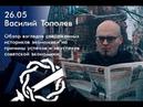 Василий Тополев Обзор взглядов историков экономики на причины успехов и неуспехов экономики СССР