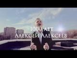 1000 Лет - Алексей Алексеев-Скрипач
