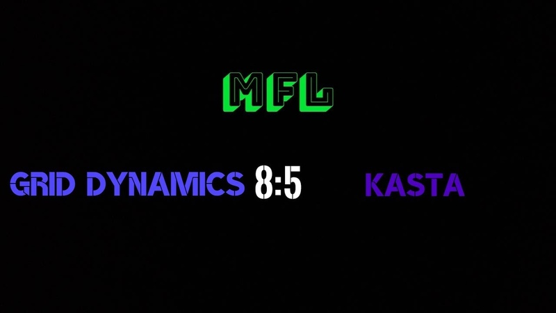 3 тур. Grid Dynamics - Kasta. Обзор голов. MFLeague