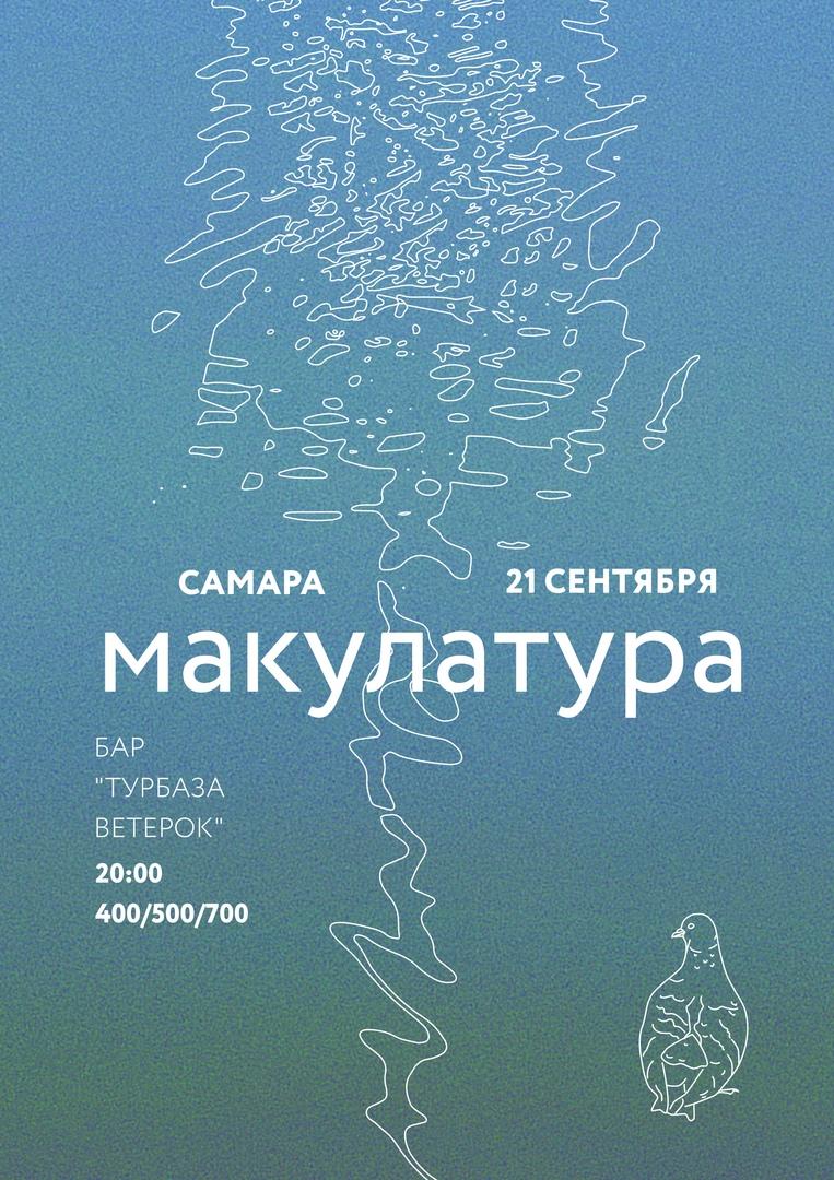 Афиша Самара 21.9 Макулатура / Самара