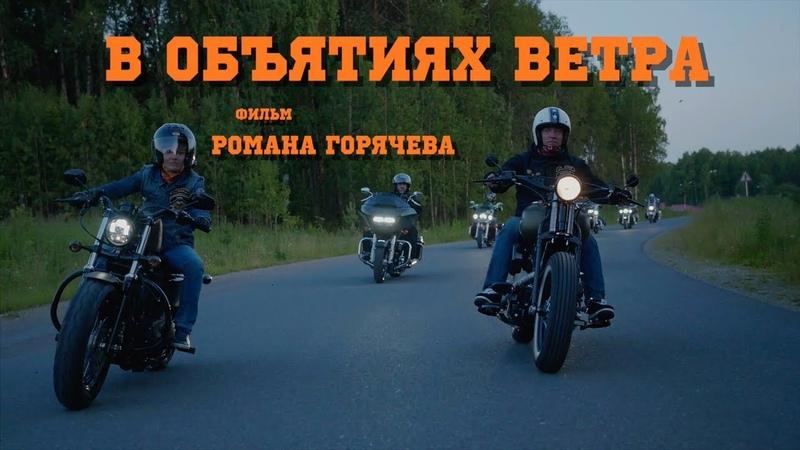 В Объятиях Ветра (2 серия). Документальный фильм.
