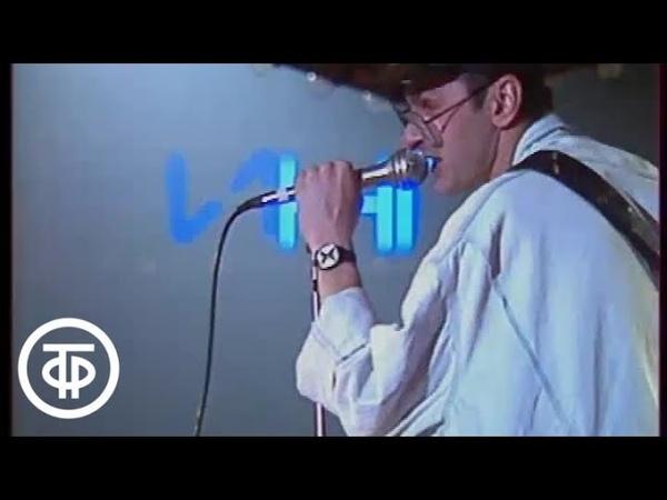 Группа Игры. Песня о красавице (1989)