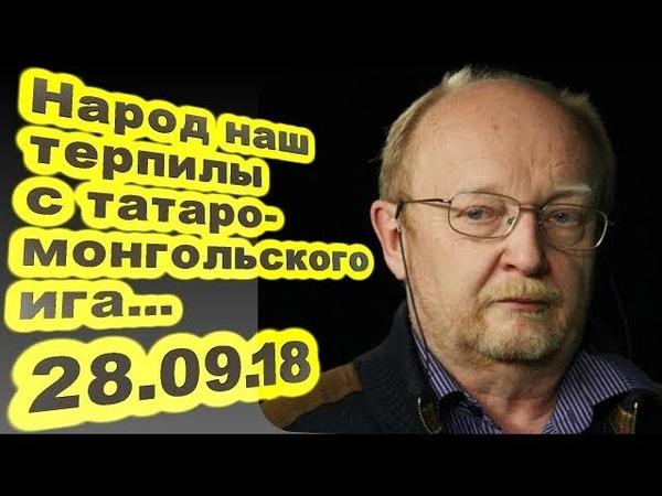 Алексей Малашенко Народ наш терпилы с татаро монгольского ига 28 09 18