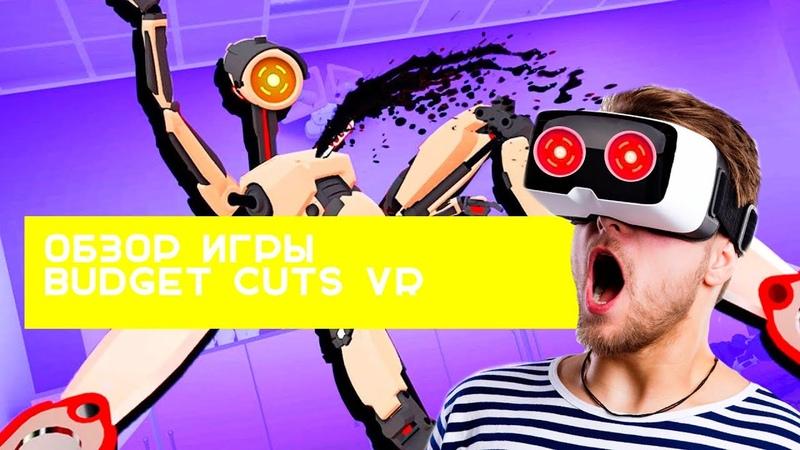 Виртуальная реальность — Обзор игры BUDGET CUTS VR