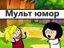 сборник мультфильмы / смешные мультики 2018 9