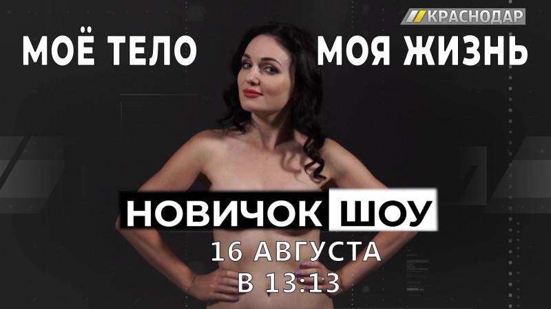 Новичок шоу. 16.08.18
