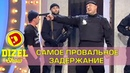 Свадебный оператор сорвал задержание коррупционера Дизель шоу Украина