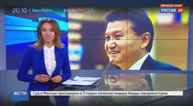 Новости на Россия 24 • Илюмжинов останется президентом FIDE