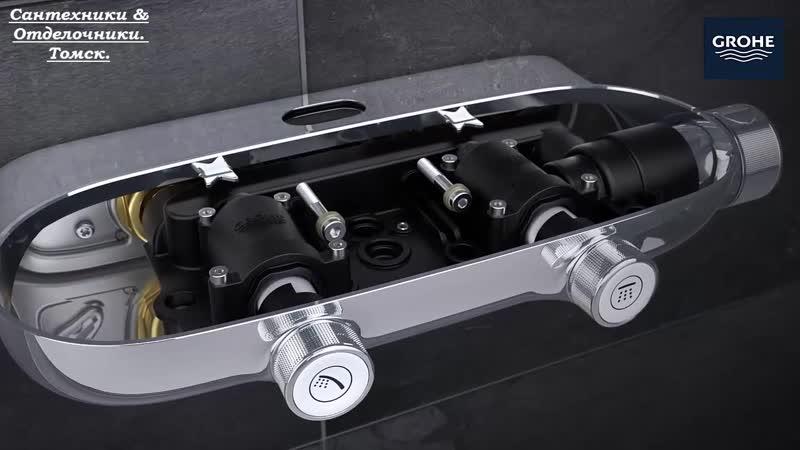 GROHE является ведущим мировым брендом сантехнической арматуры.Новейший смеситель в душевую кабину. Видео от производителя