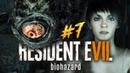 САМЫЙ ЖУТКИЙ БОСС Resident Evil 7 7